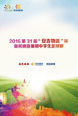 2016年安吉物流杯新民晚报中学生足球赛
