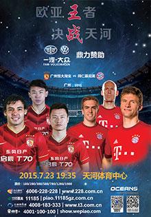 2015广州恒大VS拜仁慕尼黑 邀请赛